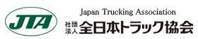 社団法人全日本トラック協会